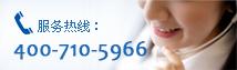 服务热线:400-710-5966